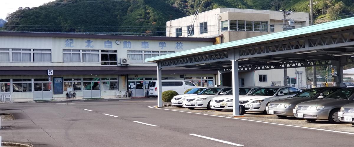 三重県公安委員会指定 紀北自動車学校